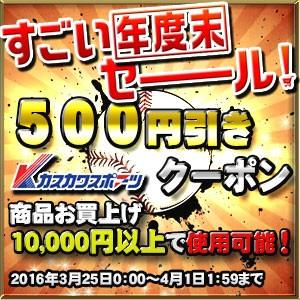 すごい年末セール!4月1日(金)1:59までカスカワスポーツYahoo!店で使える500円クーポン券!