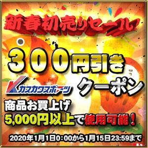 新春初売り!1日15日(水)23:59までカスカワスポーツYahoo!店で使える300円クーポン券!