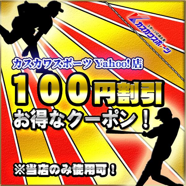 カスカワスポーツYahoo!店で使える全商品100円引きクーポン券!