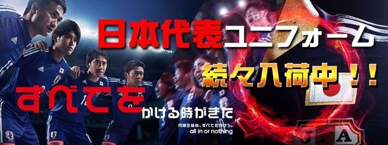 ads_soccer_uni.jpg