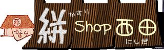 絣Shop西田ヤフーショップ ロゴ