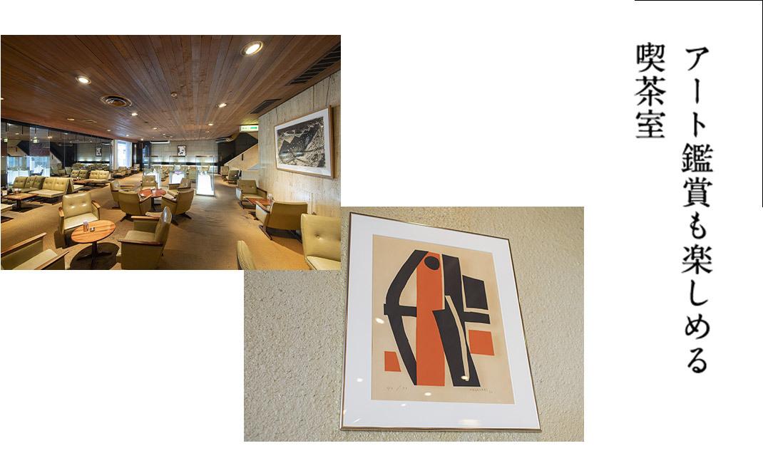 アート鑑賞も楽しめる喫茶室