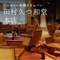 こだわりの手焼きせんべい 田村久つ和堂本店