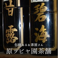 伝統あるお茶屋さん 原ヲビヤ園茶舗