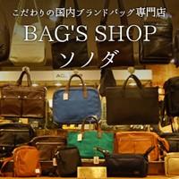 こだわりの国内ブランドバッグ専門店 BAG'S SHOP ソノダ