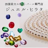 四国最大の色石・パール専門店 ジュエル・ヒラタ