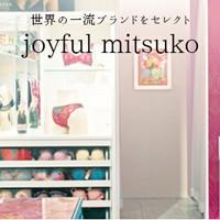 世界の一流ブランドをセレクト joyful mitsuko