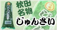 秋田名物、じゅんさい