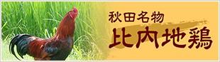 秋田名物、日本三大地鶏・比内地鶏
