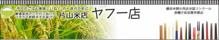お米マイスター厳選の特別栽培米などを玄米で量売り、無洗米加工も