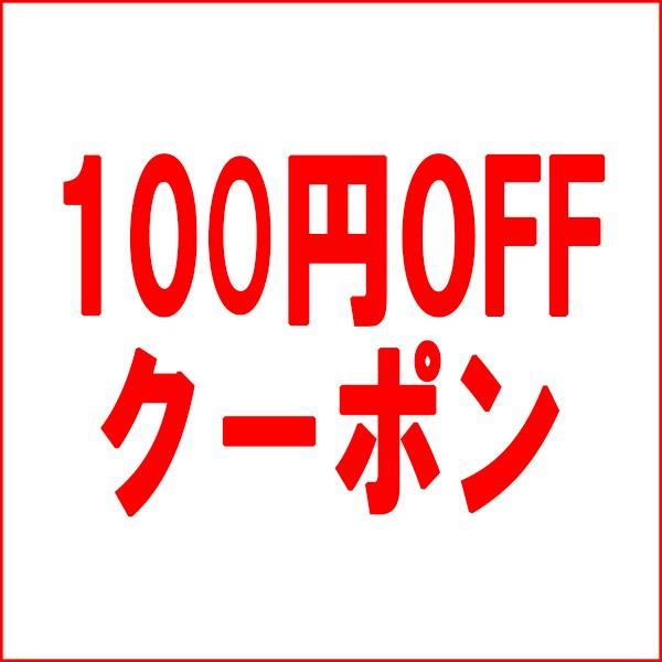 カチカチショップで使える100円OFFクーポン【2018/01】