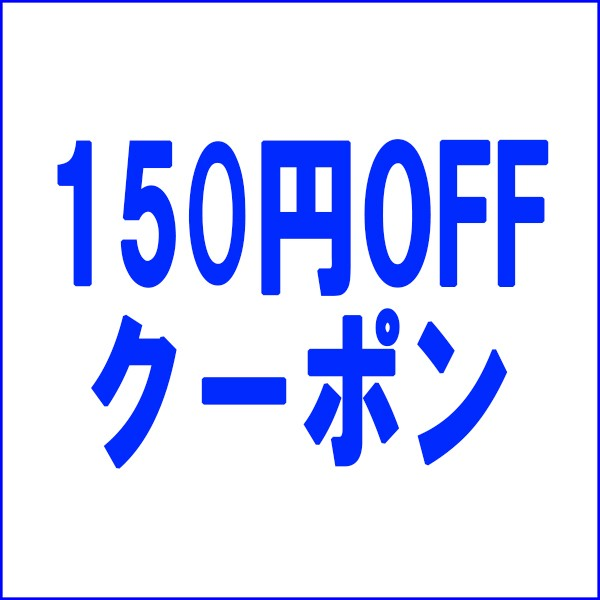 カチカチショップで使える150円OFFクーポン【2018/12】
