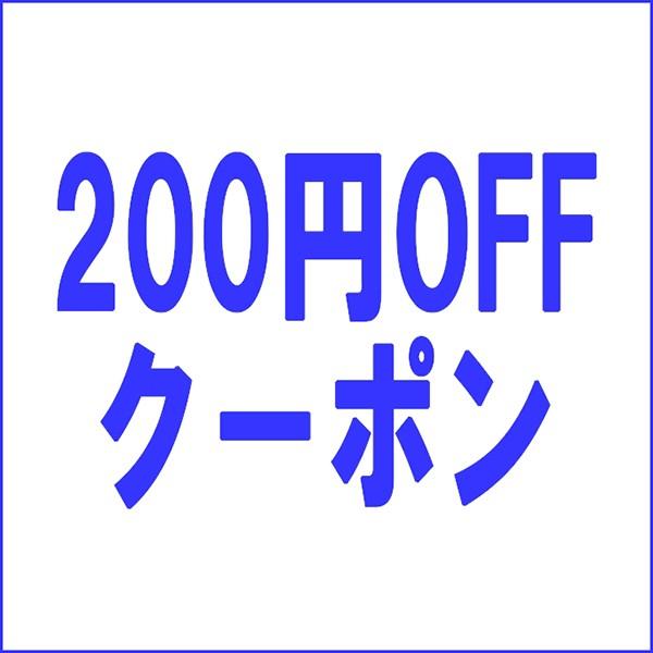 カチカチショップで使える200円OFFクーポン【2017/10】