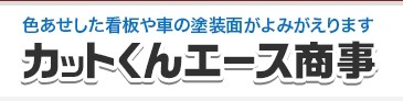 katkune-sushouzi ロゴ
