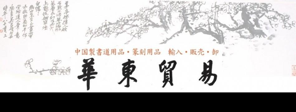 華東貿易ー中国製書道・篆刻用品