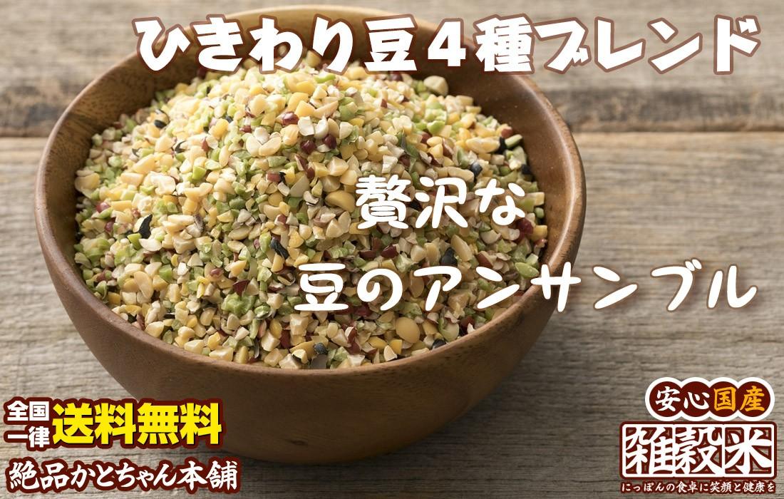 ひきわり豆4種ブレンド