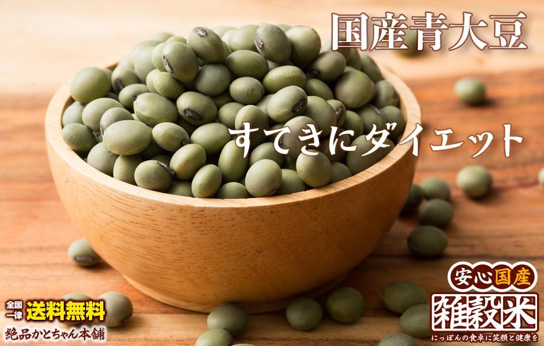 国産青大豆