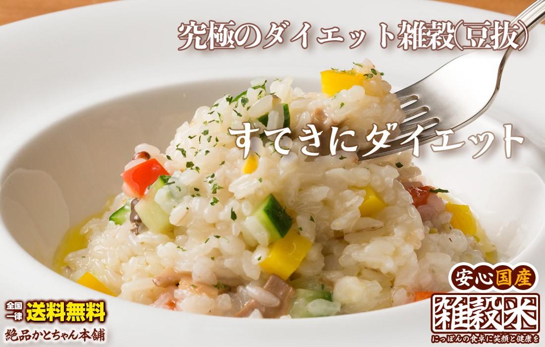 究極のダイエット雑穀