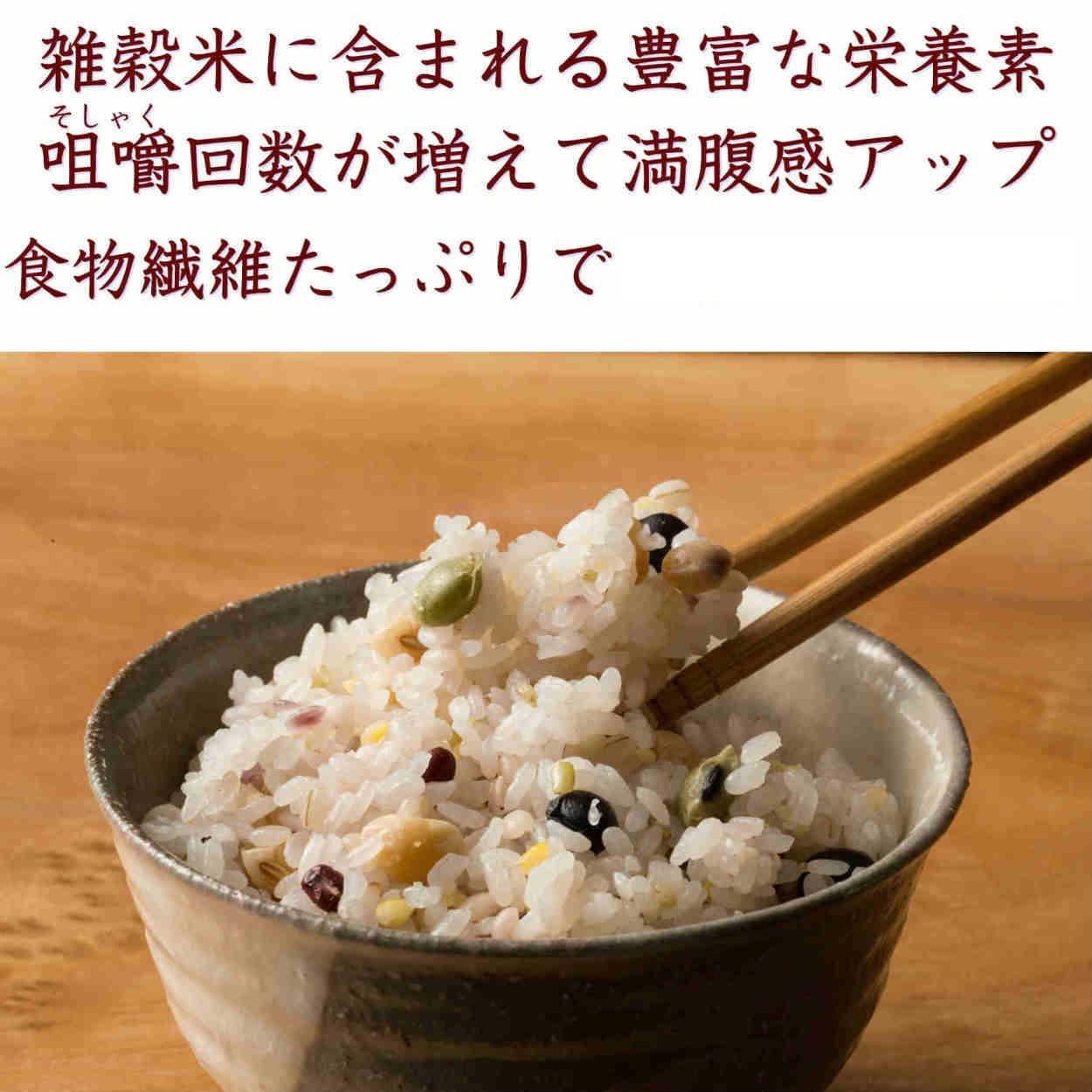ダイエット雑穀(豆有)04