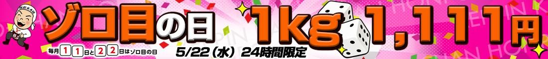 1111円