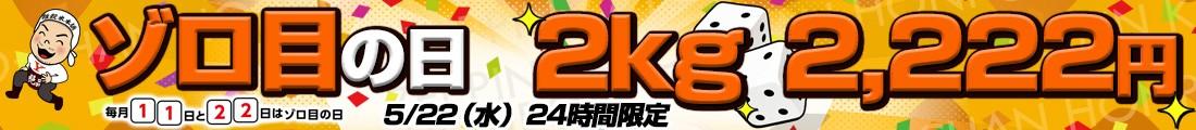 2222円