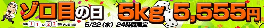 5555円
