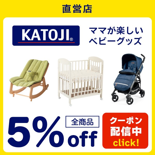 BABY&KIDS HAPPY FAIR 期間中限定  全品5%OFF