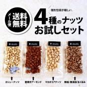 4種のお試しナッツセット
