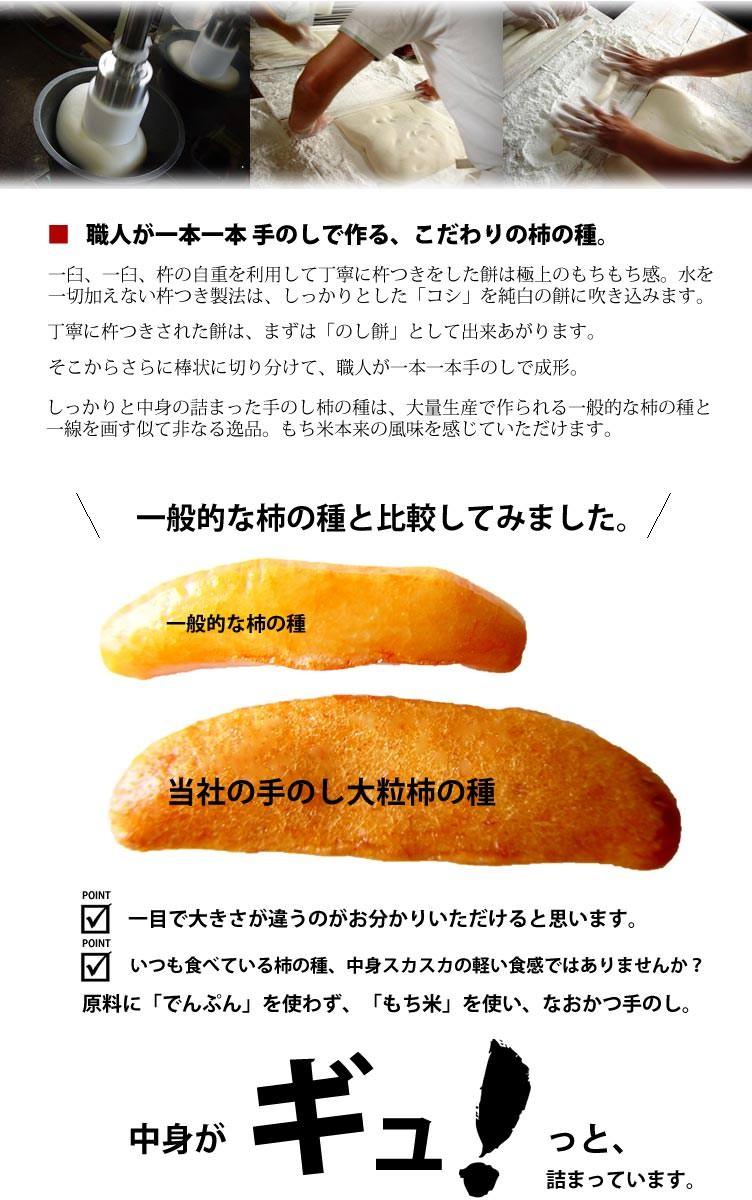 一般的な柿の種との比較