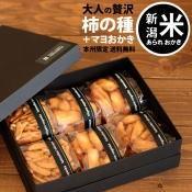 マヨおかき+カシューナッツ柿の種ギフトセット