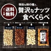 豪華ナッツ食べくらべ柿の種