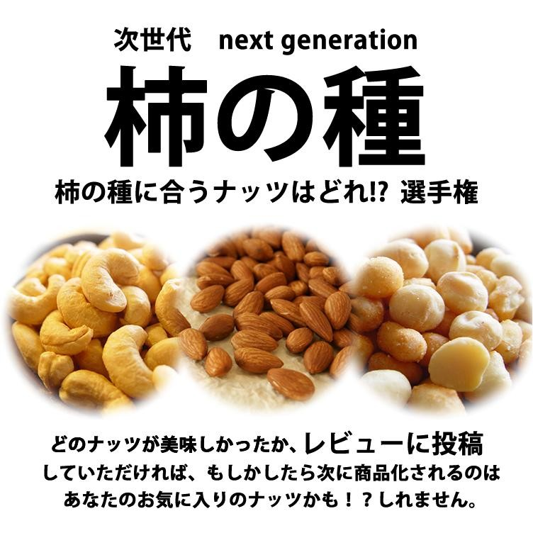 柿の種に合うナッツは、どれ!?