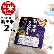 棚田米コシヒカリ2kg