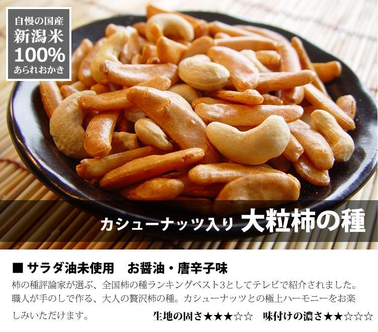 カシューナッツ入り柿の種