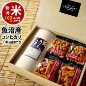 魚沼産コシヒカリ+極上おかきセット