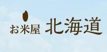 お米屋北海道
