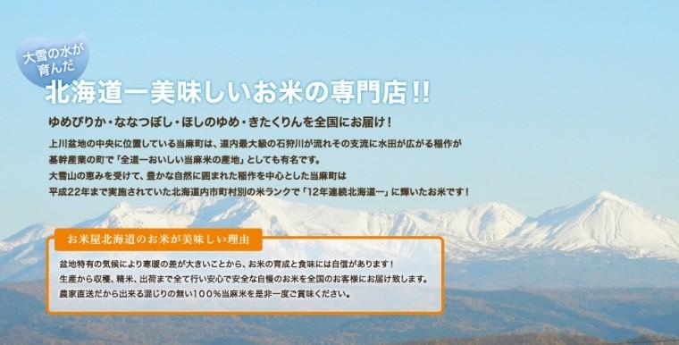 大雪の水が育んだ北海道一美味しいお米の専門店!!