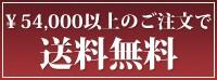 ¥52,500以上のご注文で送料無料