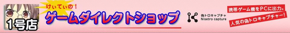 けいてぃのゲームショップヤフー店