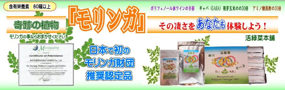 モリンガ専門 活緑菜本舗