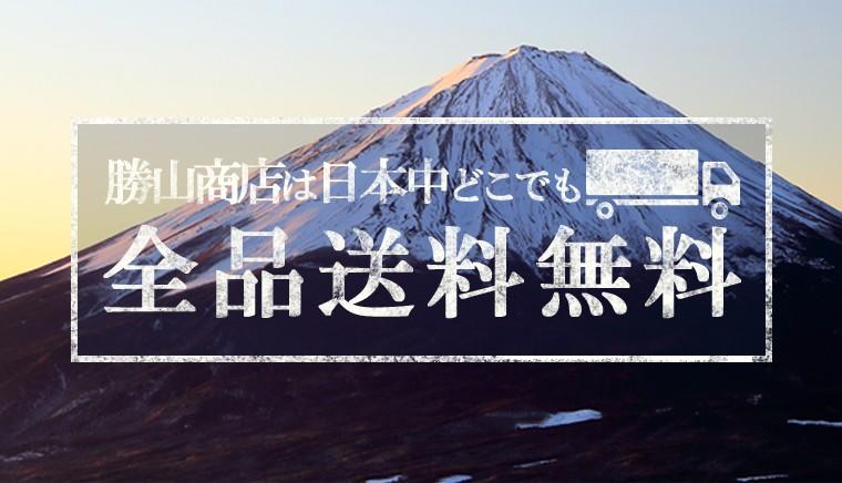 勝山商店は日本中どこでも全品送料無料