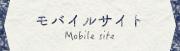 モバイルイサイト