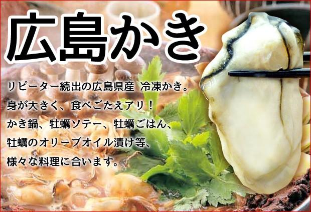 広島県産 冷凍かき LLサイズ