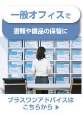 一般オフィスで 書類や備品管理