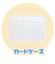 「カウコレ」プレミアム カードケース