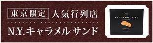 東京限定 人気行列店 N.Y.キャラメルサンド
