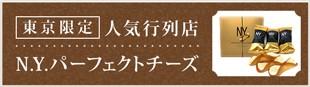 東京限定 人気行列店 NYパーフェクトチーズ