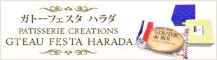 ガトーフェスタ ハラダ PATISSERIE CREATIONS GTEAU FESTA HARADA
