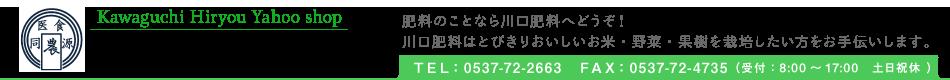 川口肥料ヤフー店