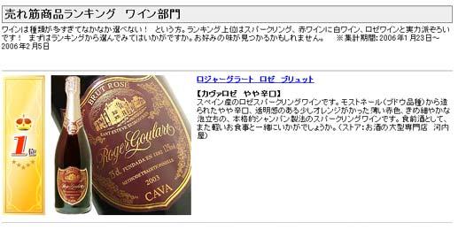 Yahoo!売れ筋ランキング・ワイン部門連続1位!